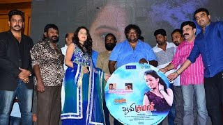 Aavi Kumar Audio Launch   Vivek Continous Comedy Speech
