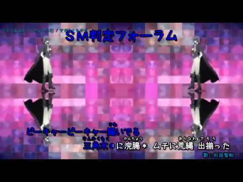 SM判定フォーラム