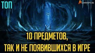10 ПРЕДМЕТОВ, КОТОРЫЕ ТАК И НЕ ПОЯВИЛИСЬ В ИГРЕ [WORLD OF WARCRAFT]