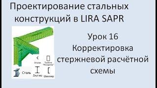 Проектирование стальных конструкций в Lira Sapr Урок 16