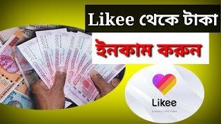 How to earn money from likee apps | কি ভাবে লাইকি থেকে টাকা ইনকাম করব | Likee bangla tutorial