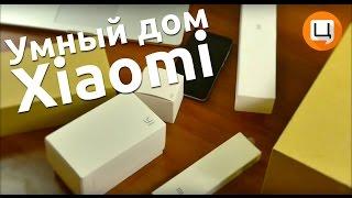 Умный дом Xiaomi. Гаджетариум #105(, 2016-01-16T09:10:47.000Z)