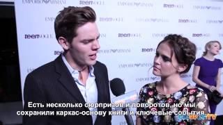 """Эксклюзивное интервью с актерами """"Академии вампиров"""". Русские субтитры"""