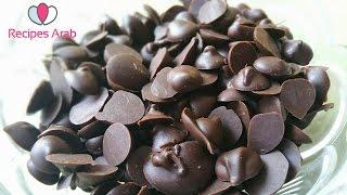 تحضير حبيبات الشوكولاتة / Pepite au chocolat