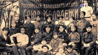 """Леонид Млечин """"Вспомнить все"""" Кто создал комсомол?"""
