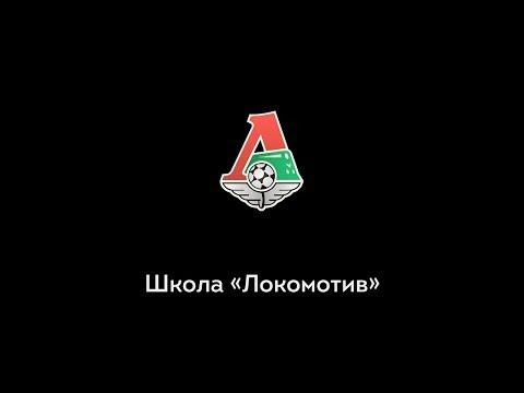 Школа ФК «Локомотив». За умный футбол