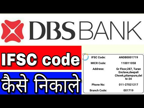 DBS Bank ke IFSC code Kaise nikale || DBS Bank ke IFSC code Kaise Pata kare online, in Hindi ...