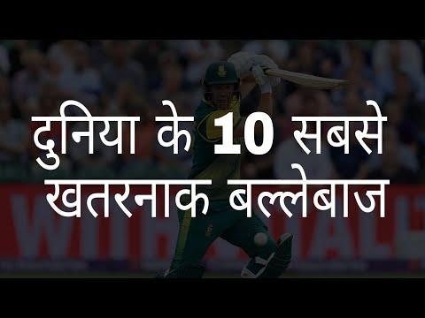 World's 10 Most Dangerous Batsman दुनिया के 10 सबसे खतरनाक बल्लेबाज