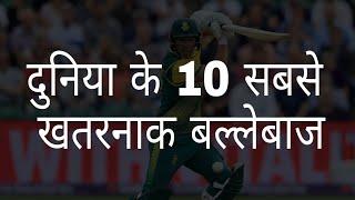 दुनिया के 10 सबसे खतरनाक बल्लेबाज | World's 10 Most Dangerous Batsman