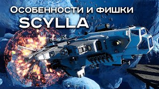 Scylla - лучший хил инженер Star Conflict? смотреть онлайн в хорошем качестве бесплатно - VIDEOOO
