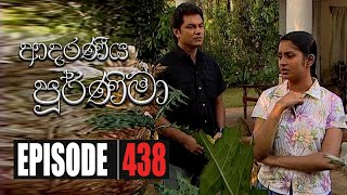 Adaraniya Purnima | Episode 438 12th March 2021 Thumbnail