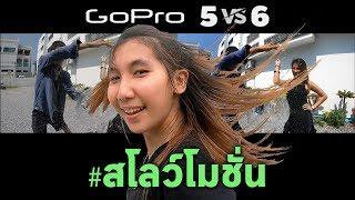 รีวิวเปรียบเทียบสโลว์โมชั่น GoPro 6 vs. GoPro 5 ดียังไง? คุ้มมั้ย??