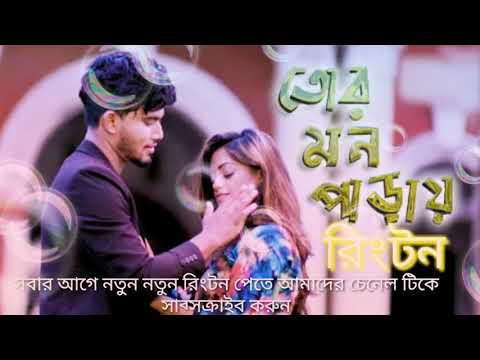 Tor Mon Parai Bangla Popular Special Ringtone 2018 October 2, 2018