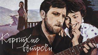 Короткие встречи (1967) мелодрама
