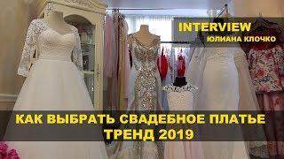Как выбрать свадебное платье. Что будет в тренде в 2019 г. Интервью Юлиана Клочко. Sposa Bella