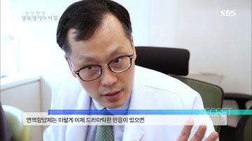생로병사의 비밀 -2년이상 투여한 환자에게 완치까지 보여주는 면역항암제20180808