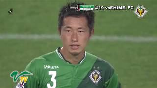[MATCH MOVIE] VERDY highlights against EHIME FC