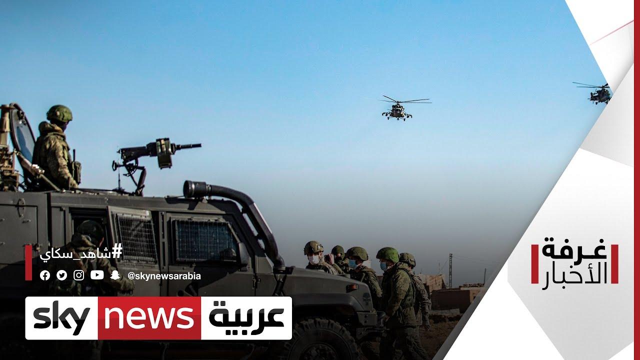 معسكرات التدريب في سوريا.. تناقض يؤجج الأزمة | غرفة الأخبار  - نشر قبل 9 ساعة