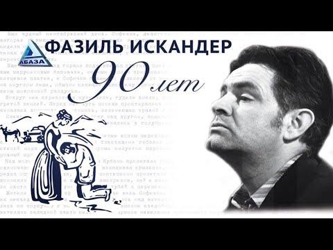 «Тринадцатый подвиг Геракла» Ф. Искандера. Читает  Авангард Леонтьев