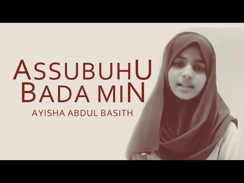 As sub hu bada min tal'ati hi | Ayisha Abdul Basith