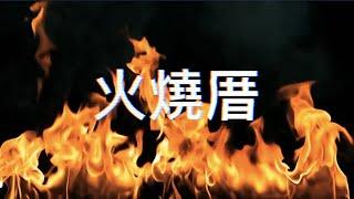 王煜開 YK - ????火燒厝 ????Huei Siou Tsu???? (Lyric Video)