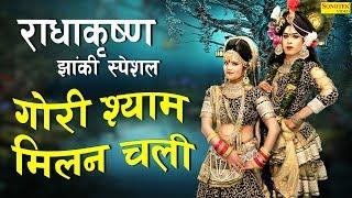 Radha Krishan झाँकी स्पेशल गोरी श्याम मिलन चली Biggest Hit Radha Krishna Bhajan 2020