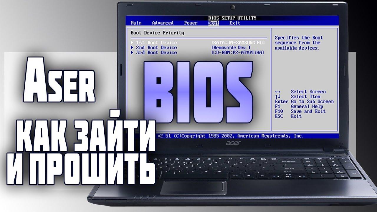 Как зайти в БИОС в ноутбуке AСER  прошивка Bios Aser | Deny Simple