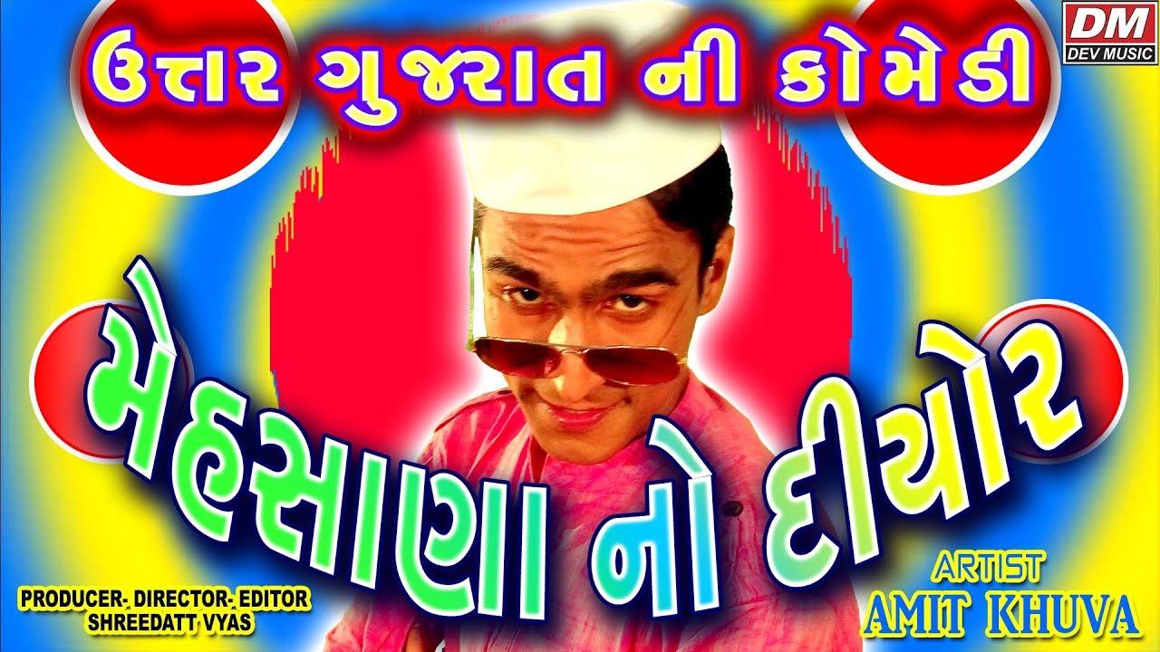 Mehsana No Diyor - Amit Khuva Uttar Gujarat Ni Gujju Comedy Video || Funny Village Gujarati Jokes ||