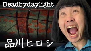 【DBD】品川ヒロシ デッドバイデイライト【Deadbydaylight】