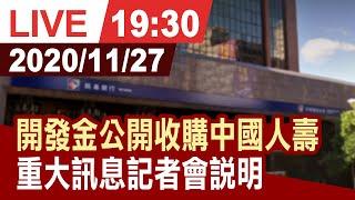 【完整公開】開發金重大訊息記者會  說明公開收購中國人壽