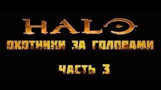 Halo Evolutions: Headhunters - Часть 3 (RUS)