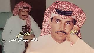 خالد عبدالرحمن كنك وكني HQ