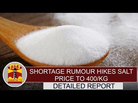 Shortage Rumour Hikes Salt Price To 400/kg At Northern State | Detailed Report | Thanthi TV