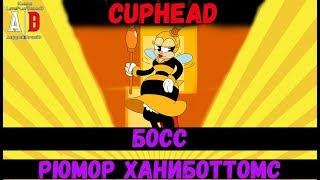 Cuphead BOSS ❤ БОСС Рюмор Ханиботтомс или Пчела, Оса, Шмель и тактика победы!