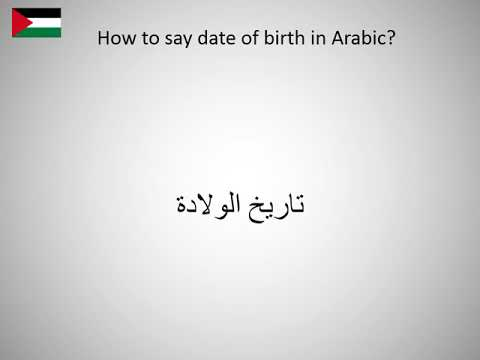 How To Say Date Of Birth In Arabic