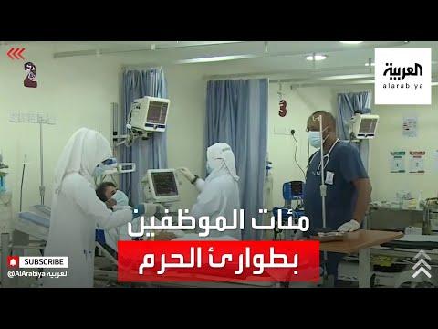 نشرة الرابعة | أكثر من 400 موظف لتشغيل 3 مراكز طوارئ بالمسجد الحرام لخدمة المعتمرين