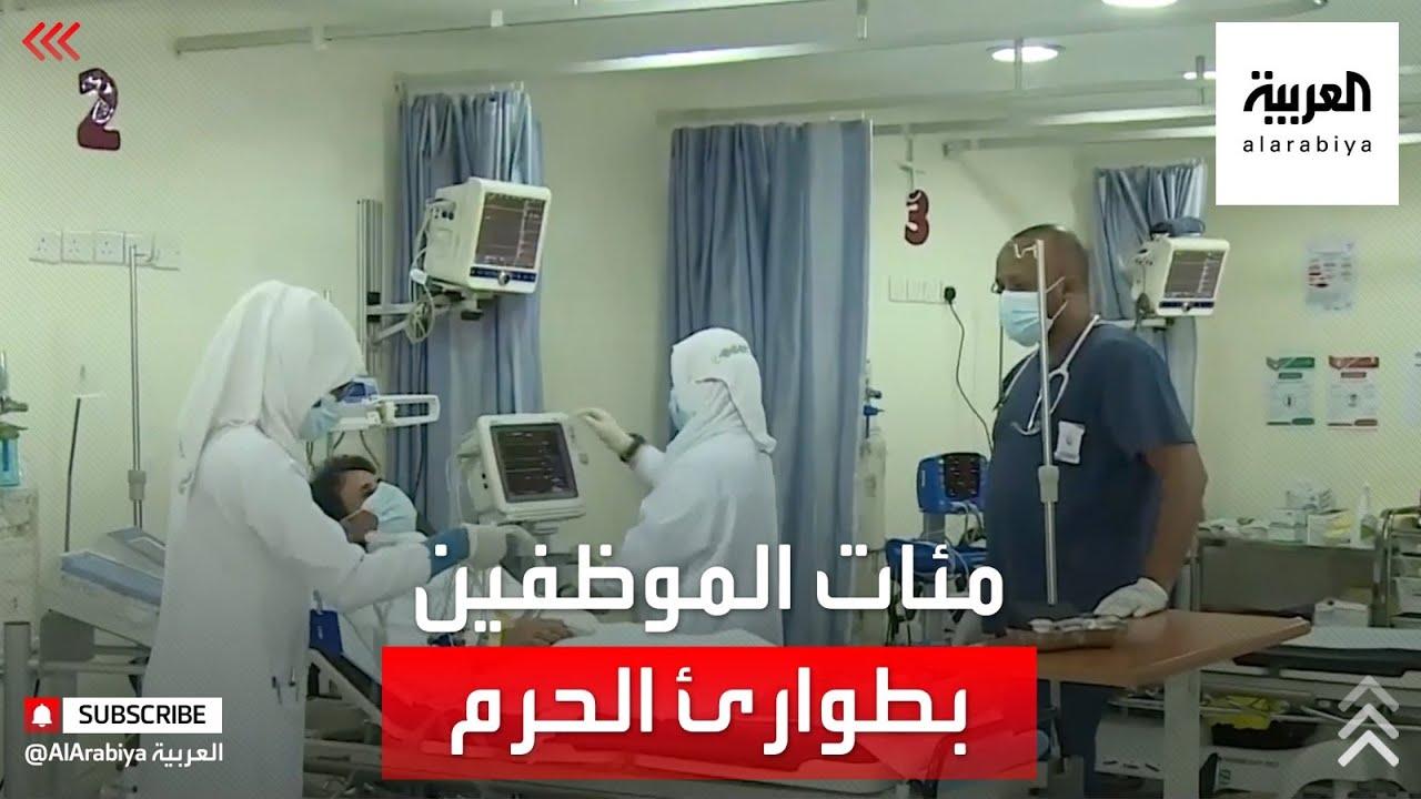 نشرة الرابعة | أكثر من 400 موظف لتشغيل 3 مراكز طوارئ بالمسجد الحرام لخدمة المعتمرين  - 17:58-2021 / 5 / 3