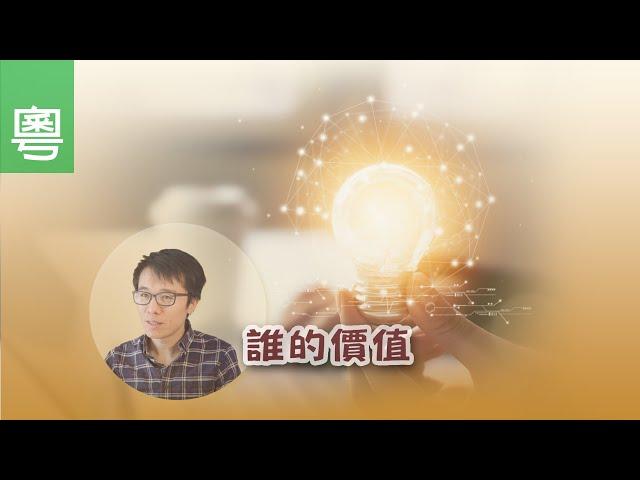 電視節目 TV1557 誰的價值 (HD粵語)