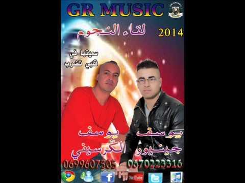 music youssef guercifi