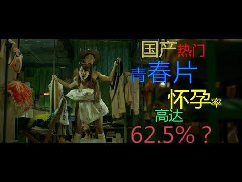 国产热门青春片怀孕率高达62.5%???
