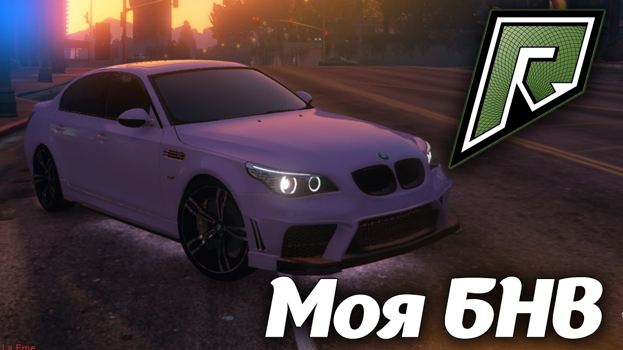 ОГРАБИЛ КАЗИНО И УЕХАЛ НА РОЗОВОЙ BMW М5 на RADMIR GTA 5 RP