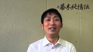つかこうへい七回忌特別公演 「新・幕末純情伝」 石田明コメント.
