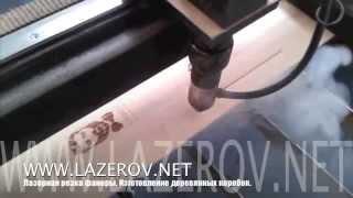 Лазерная резка фанеры. Изготовление коробки из дерева(, 2015-06-24T12:56:52.000Z)