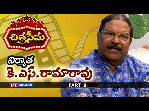 Chitraseema | Interview with K.S.Rama Rao,Film Producer | part 1