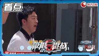 《极限挑战4》第8期:【黄渤】光影识物摸不着头脑【东方卫视官方高清】