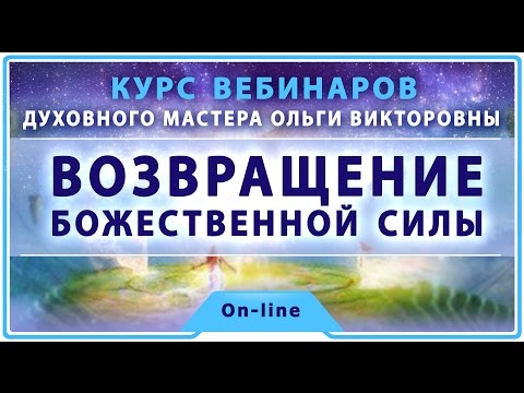 Ольга Викторовна - преподаватель метафизики, Духовный Мастер, Учитель. 15 апреля 2016 г