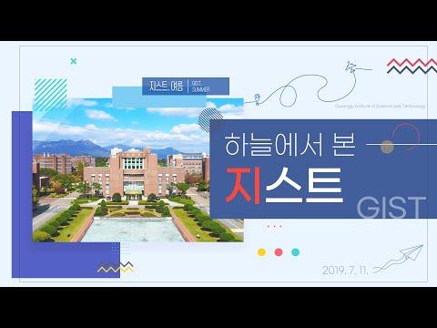 하늘에서 본 지스트-1분(2019. 6.)
