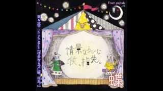 Release: 15/02/2012 1st Full Album『情景ならびに喉、指先。』 [BONU...