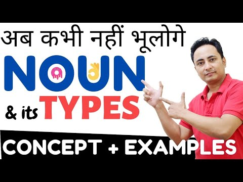 अब अंग्रेजी सीखना आसान है। Noun & its Types in English Grammar | Proper/Common/Material/Collective