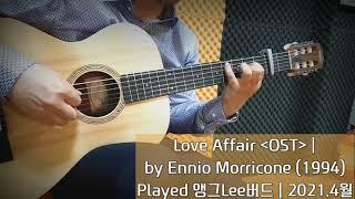 러브어페어 | Love Affair | Classica…